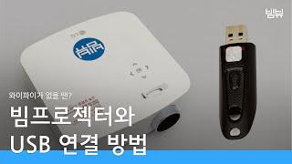 빔프로젝터와 USB 연결 방법 : LG시네빔 PF50K…