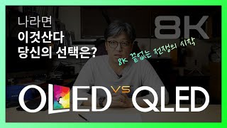OLED VS QLED, LG VS SAMSUNG, 8K and HDR