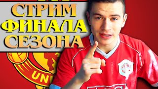 СТРИМ КОНЦА СЕЗОНА | FIFA 15 ✦ КАРЬЕРА ✦ Manchester United [#42]