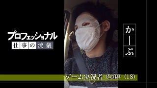 【実写】かーぷ主演【プロフェッショナル 私の流儀】