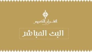 بث مباشر لإذاعة القرآن الكريم من قطر  Live streaming from Quran Radio From Qatar
