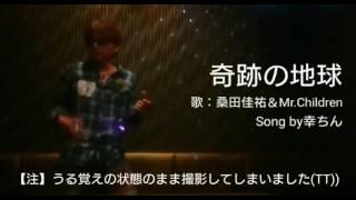 サザンの桑田さんとミスチルの櫻井さんの人気ボーカルユニットで大ヒッ...