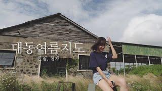 제주도 서부 맛집 (앤트러사이트, 문쏘, 우무, 수우동…