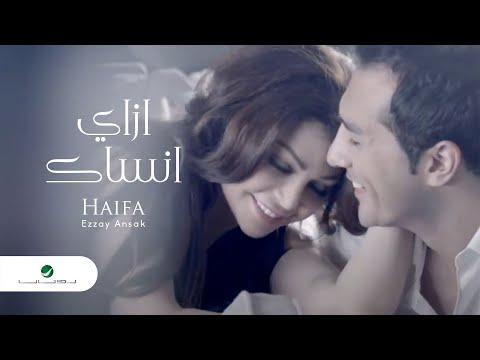 Haiifa - Ezzay Ansak Video / هيفا وهبي - ازاي انساك