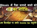 Bitcoins Earning: Income tax department to issue notices to 4-5 lakh Investor on ZebPay