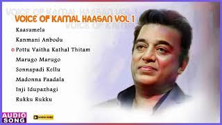 Voice Of Kamal Haasan   Vol 1   Kadhala Kadhala   Guna   Singaravelan   Devarmagan  Sathi Leelavathi