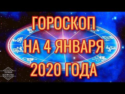 ГОРОСКОП на 4 января 2020 года ДЛЯ ВСЕХ ЗНАКОВ ЗОДИАКА