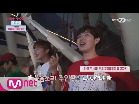 Wanna One Go [2화] 다시 찾아온 기묘한 웃음소리 ′아하핳핳항앟핫!!′ 170810 EP.2