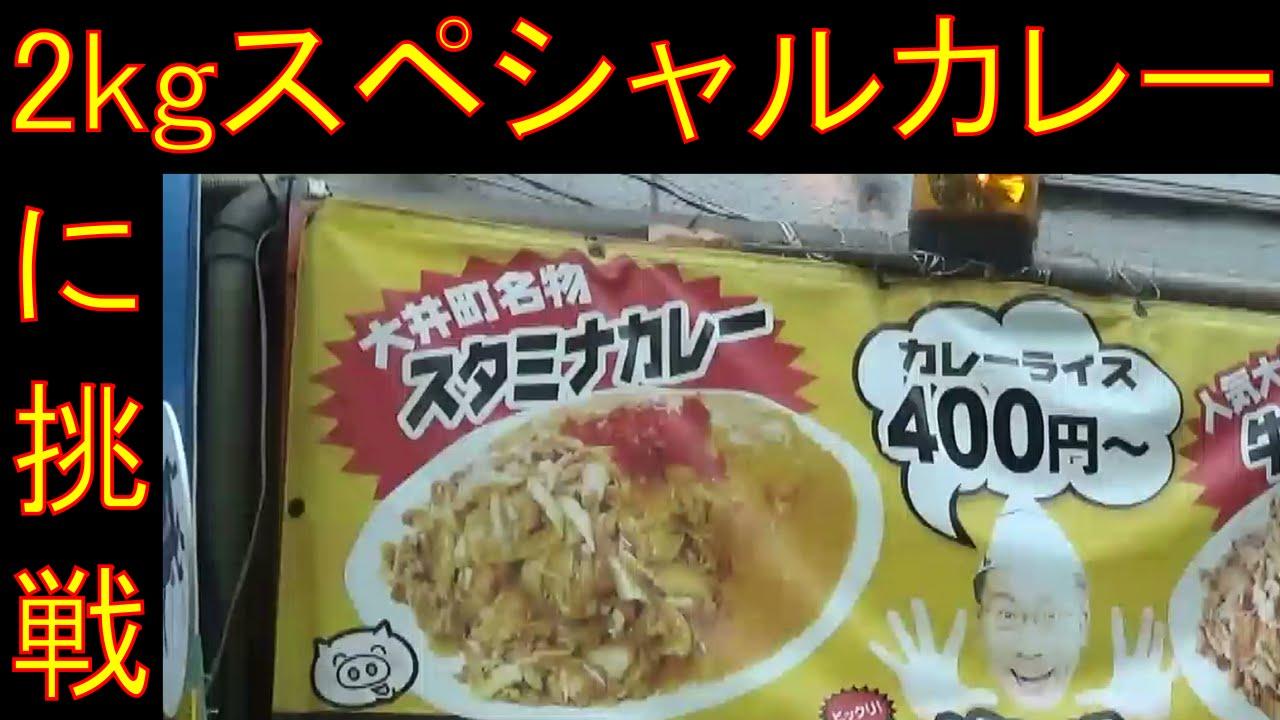 大井町・牛八2㎏カレーに挑戦!!大食い【ブチかまし】 - YouTube