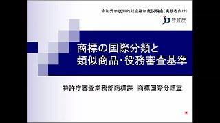 動画 令和元年度知的財産権制度説明会(実務者向け) 8. 商標の国際分類と類似商品・役務審査基準