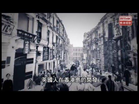 Showreel (Documentary) - The History of Hong Kong II 香港開埠