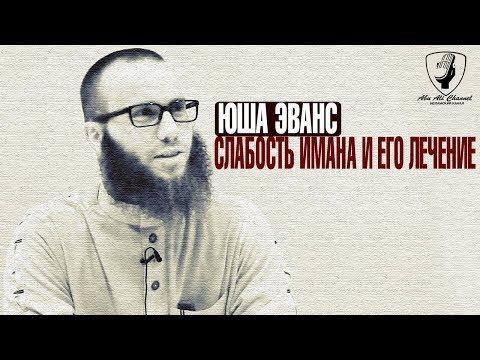 Юша Эванс -