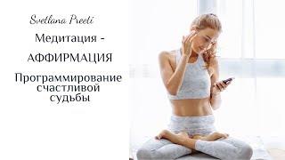 Аффирмация Медитация программирование счастливой судьбы