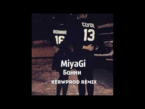 MiyaGi   Бонни  kerwprod remix