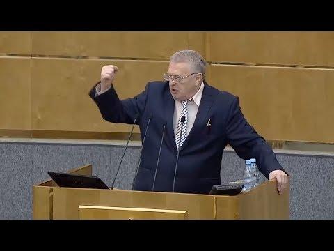 Жириновский: Зачем позорите