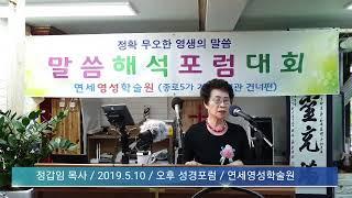 정갑임 목사  2019510  성경포럼연세영성학술원