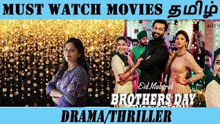 Brother's Day 2019 Malayalam Movie - Must see -in Tamil - Episode 54