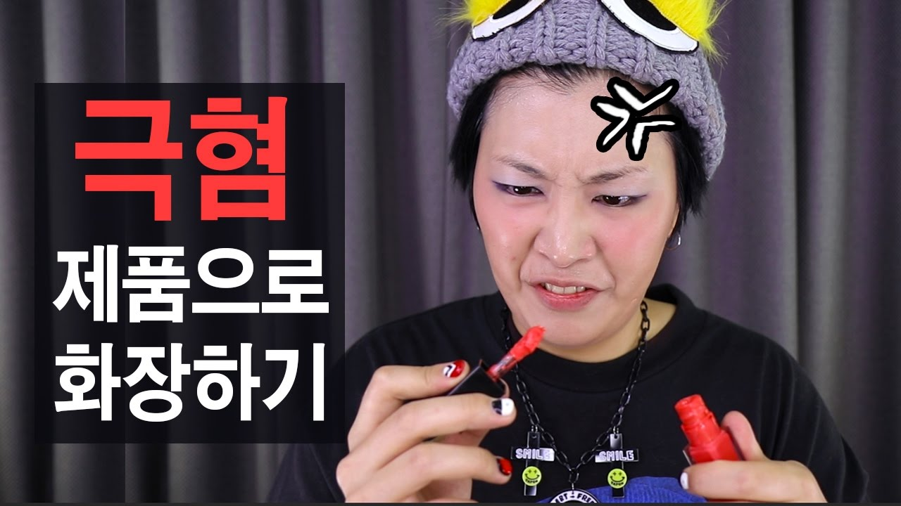 Download 극혐 화장품으로 메이크업하기 Make up using products I HATE   SSIN