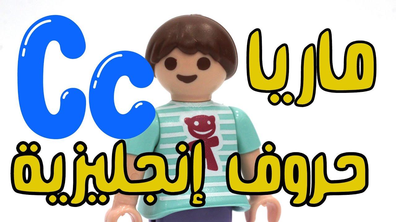 تعليم الحروف الإنجليزية للأطفال - ماريا الشقية - عائلة عمر - Letter C For Kids الحرف سي