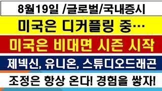 """[세계 + 국내 증시] """"8월19일, 미중분쟁…"""