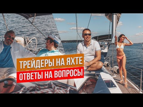 Трейдеры на яхте - команда Xelius Group отвечает на вопросы подписчиков