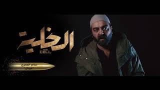 The Cell - طاقم عمل فيلم الخلية يكشفون عن كواليس تصوير الفيلم