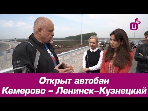 Открыт автобан Кемерово – Ленинск-Кузнецкий