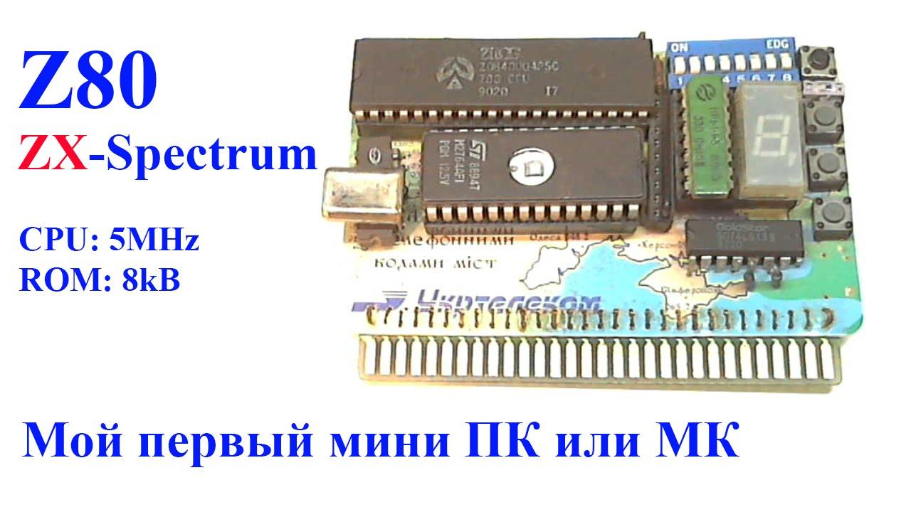 Простой компьютер своими руками фото 148