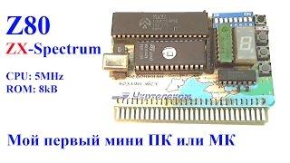 Z80(84) Мой первый мини пк сделан своими руками ZX-Spectrum