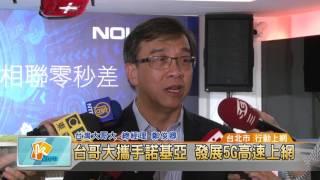 20170511 台哥大攜手諾基亞 發展5G高速上網 (凱擘大台北數位新聞)