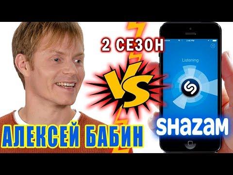 Алексей Бабин против SHAZAM   Шоу ПОШАЗАМИМ