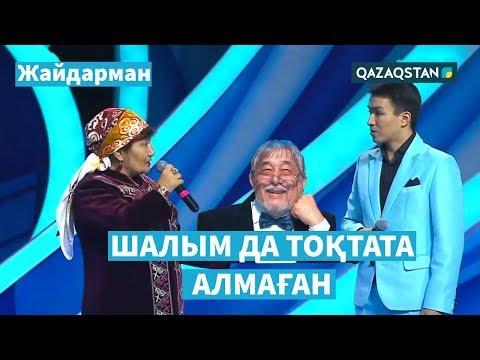 Әжелермен ойнады / ЖАЙДАРМАН / Финал / Элемент