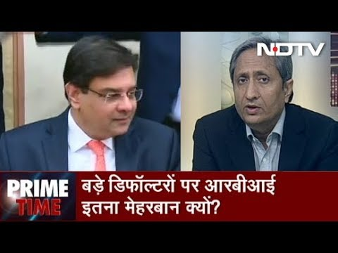 Prime Time With Ravish Kumar, Nov 05, 2018 |  Why is RBI Not Disclosing Names of Loan Defaulters?