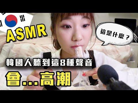 【微變態】韓國人最愛的8種聲音!為什麼韓國人那麼愛聽ASMR?|愛莉莎莎Alisasa