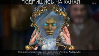 Поиск предметов Живые легенды 6: Незваный гость / Living Legends 6 Uninvited Guest