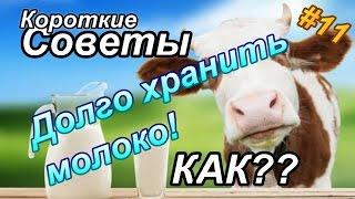 видео Хранение сцеженного молока: полезные советы.• МАМИН ГРАД- образовательный портал