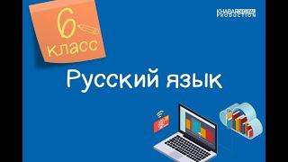 Русский язык 6 класс В мире животных Олицетворение Антитеза 01 03 2021