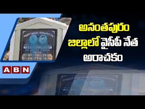 అనంతపురం జిల్లాలో వైసీపీ నేత అరాచకం  || YCP leader in Anantapur district || ABN Telugu teluguvoice