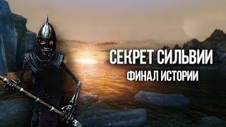 """Skyrim Секрет загадочной торговки Сильвии Флейм """"Финал квеста"""""""