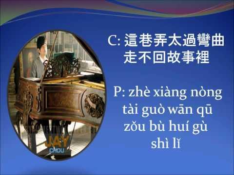 Jay Chou 周杰倫 I'm not worthy 我不配 Lyrics (Chinese and pinyin)
