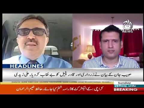 Headlines 12 AM | 12 July 2020 | Aaj News | AJT
