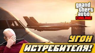 GTA 5 Online — угон истребителя С ШИМОРО в ГТА 5