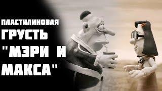 """ОБЗОР МУЛЬТФИЛЬМА """"МЭРИ И МАКС"""""""