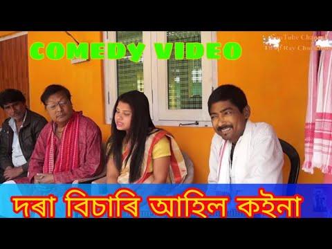 দৰা বিছাৰি আহিল কন্যা ll funny video ll Tirap Ray Choudhury ll
