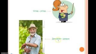 Таджикский язык. Урок 3