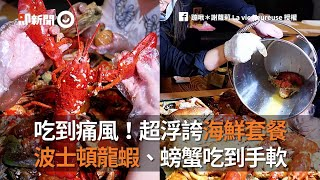 吃到痛風!超浮誇海鮮套餐 波士頓龍蝦、螃蟹吃到手軟
