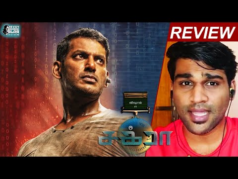 Chakra Movie Review | Tamil | Vishal | M.S. Anandan | Yuvan Shankar Raja | VFF | Kalakkalcinema | HD