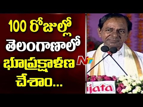 CM KCR  Speech At Inauguration Ceremony Of collectorate & SP Office In Medak District || NTV
