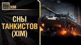 Сны танкистов от XIM [World of Tanks]