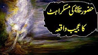 Hazoor S.A.W Ki Muskrahat Ka Ajeeb Waqia